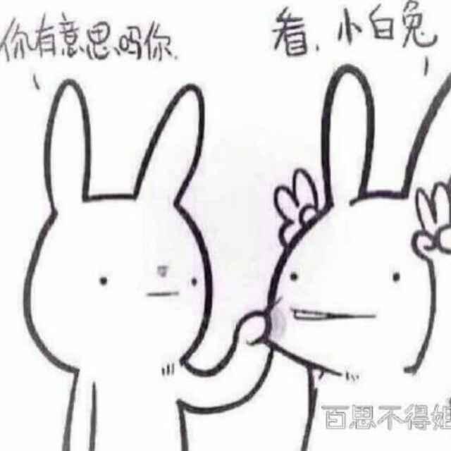 看,小白兔